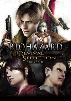 Biohazard Revival Selection