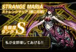 BIOHAZARD Clan Master - Battle art - Strange Maria 4