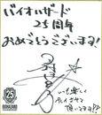 Resident Evil 25th Anniversary JPN message (17)