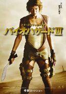 Resident Evil Extinction poster 3