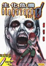 Biohazard 0 VOL.1 - front cover.jpg