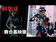 『バイオハザード- インフィニット ダークネス』メイキング映像 - Netflix