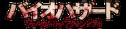 RE WTRC title JAP