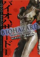 Heavenly Island Vol.1 - Japanese front cover