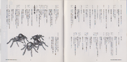 Fate of Raccoon City Vol.3 booklet - pages 6 and 7