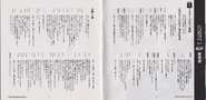 BIO HAZARD The Doomed Raccoon City Vol.2 booklet - pages 2 and 3