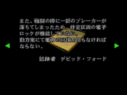 RE2JP Operation report 1 05