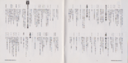 BIO HAZARD The Doomed Raccoon City Vol.1 booklet - pages 4 and 5