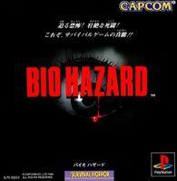 Biohazard PS1