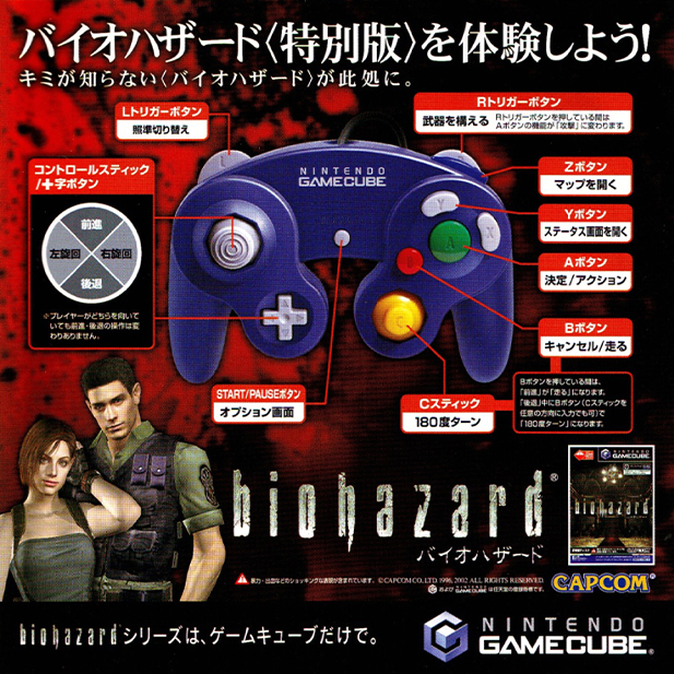 Biohazard Rebirth Trial Edition