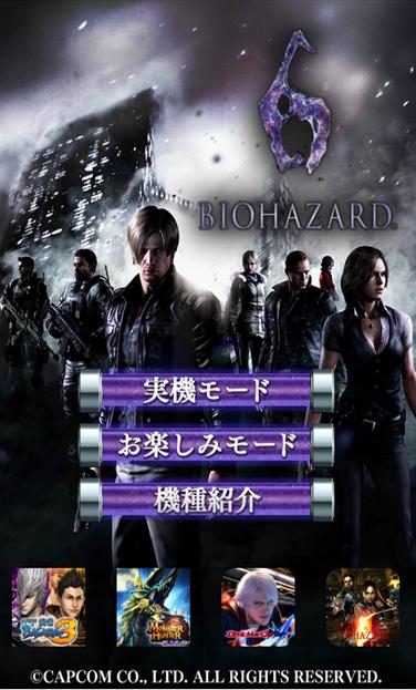 Biohazard 6 ps.png
