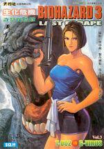 BIOHAZARD 3 LAST ESCAPE VOL.3 - front cover.jpg