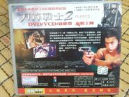 Resident Evil Taiwanese VCD - rear