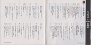 BIO HAZARD The Doomed Raccoon City Vol.1 booklet - pages 2 and 3