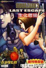 BIOHAZARD 3 LAST ESCAPE VOL.1 - front cover.jpg