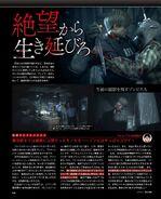 RE2make Famitsu 5