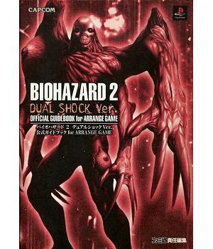 BIOHAZARD 2 DUAL SHOCK Ver. OFFICIAL GUIDE BOOK for ARRANGE GAME