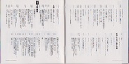 BIO HAZARD The Doomed Raccoon City Vol.2 booklet - pages 16 and 17