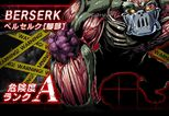 BIOHAZARD Clan Master - Battle art - Beserk 1