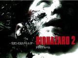 BIOHAZARD 2 Drama Album ~The Female Spy Ada Lives~