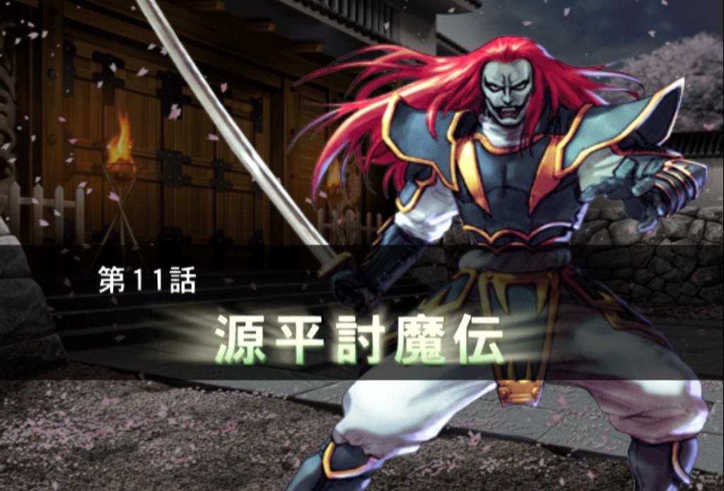Chapter 11: Genpei tōmaden