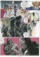 BIO HAZARD 2 VOL.3 - page 18