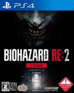 RE2 Z Version PS4 cover