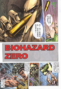 Biohazard 0 VOL.3 - page 6