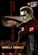 Resident Evil UCPTF Chapter 2