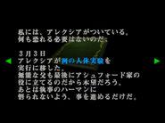 BIOCV Kanzenban Dreamcast - Alfred's Diary (4)