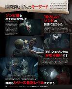 RE2 remake Famitsu Jan 2019 9