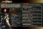 RE5 PS3 jp manual (6)