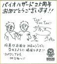 Resident Evil 25th Anniversary JPN message (16)