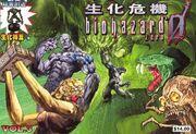 Biohazard 0 VOL 3 (0).jpg