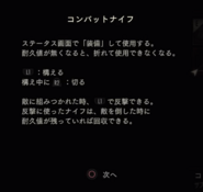 RE2make Combat Knife file jap