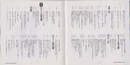 BIO HAZARD The Doomed Raccoon City Vol.1 booklet - pages 16 and 17