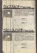 Saturn BIO HAZARD Official Guide - page 162