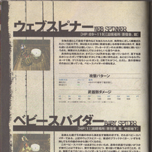 Saturn BIO HAZARD Official Guide - page 162.png
