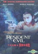 Resident Evil Hong Kong DVD - front