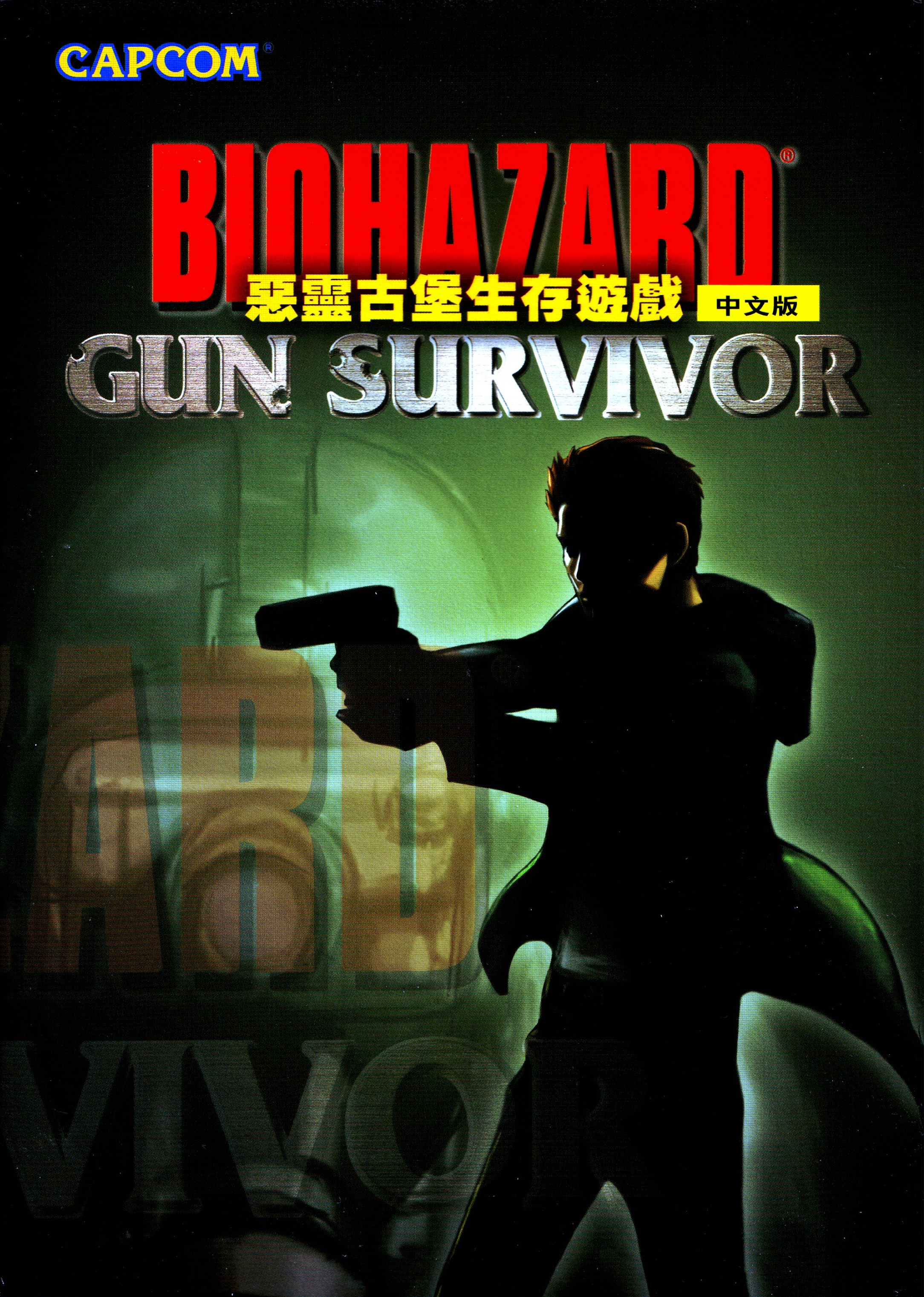 RE Survivor PC.jpg