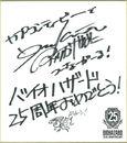 Resident Evil 25th Anniversary JPN message (4)