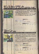Saturn BIO HAZARD Official Guide - page 160