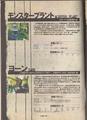 Saturn BIO HAZARD Official Guide - page 160