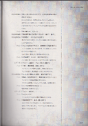 BIOHAZARD 6 STORY GUIDE - page 019