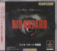 BIO HAZARD Trial Version - front cover