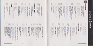 BIO HAZARD The Doomed Raccoon City Vol.2 booklet - pages 8 and 9