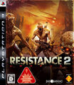 Resistance 2 PlayStation 3 Japanese front cover