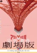 Revue Starlight Film Teaser Poster