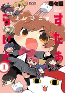 Yonkoma Cover 1