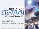 Stage Shōjo☆Kageki Revue Starlight -The LIVE Seiran- BLUE GLITTER (manga)